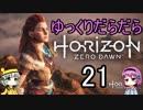 【Horizon Zero Dawn】ゆっくりだらだらHorizon Zero Dawn 21 【ゆっくり実況】