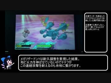 【ポケモンSM】テテフグロスVSエルテラ5番勝負解説