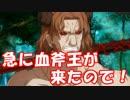 [実況]俺もサーヴァントがほしい![FGO] #