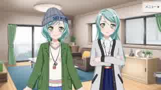 【ガルパ】「秋時雨に傘を」イベントストーリー(1)