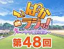 第48回「ぱかラジッ!~ウマ娘広報部~」