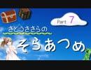 【Minecraft】さとうささらのそらあつめ Part7(終) 【SkyCollect】