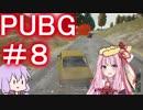 【PUBG】欲しかったのに補給物死・えびドン勝#08【VOICEROID実況】