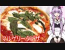 【NWTR食堂】マルゲリータピザ【第21羽】