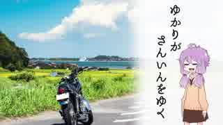 【SR400】ゆかりがさんいんをゆく。「城崎