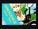 INNOCENCE【カリタモウ】 を歌ってみた - TV size - S.A.O