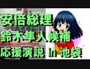 安倍総理鈴木隼人候補応援演説in池袋20171018