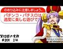 NO LIMIT -ノーリミット- 第205話(1/4)
