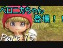 【ネタバレ有り】 ドラクエ11を悠々自適に実況プレイ Part 15