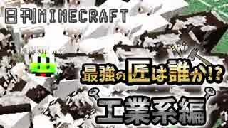 【日刊Minecraft】最強の匠は誰か!?工業系編  便利を求めて4日目【4人実況】