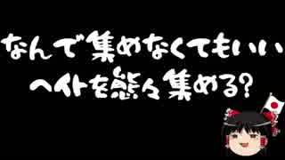 【ゆ保】小池百合子「ハンズやニトリには希望が足りない」←???