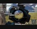 【YTL】うんこちゃん『PLAYERUNKNOWN'S BATTLEGROUNDS』part125【2017/09/27】