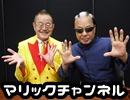 マリックチャンネル #120【マギー司郎】