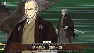 【FGO】柳生但馬守宗矩 宝具「剣術無双・