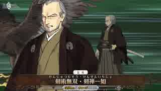 【FGO】柳生但馬守宗矩 宝具「剣術無双・剣禅一如」【Fate/Grand Order】
