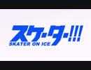 【手描き】スケーター!!!_on_ice【フィギュアスケート】