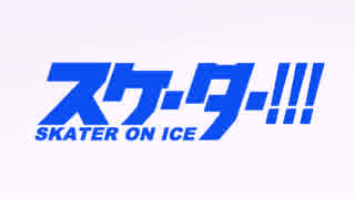 【手描き】スケーター!!!_on_ice【フィギ