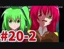 【ゆっくり実況】みんなでサルゲッチュ3!part20後編