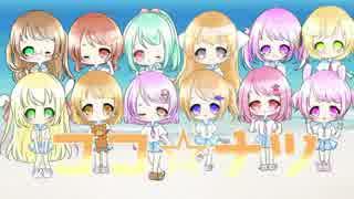 女の子13人で ココ☆ナツ 歌ってみた☀