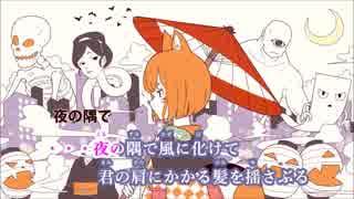 【ニコカラ】東京百鬼夜行《40mP》(Off Vo