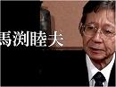 【馬渕睦夫】秋の特別対談「激動する世界、私たちは?」[桜H29/10/21]