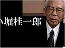 【小堀桂一郎】秋の特別対談「激動する世界、私たちは?」[桜H29/10/21]
