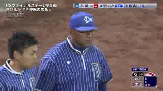 井納→三上→砂田→須田 1イニング4人の継投策 2017.10.20