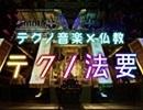 「テクノ正信偈」2017年9月10日