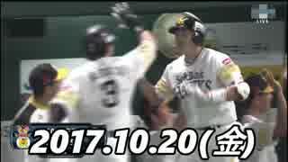 プロ野球CS 2017 今日のホームラン 2017.10.20