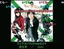 水曜ニコラジ ミニアルバム「Cross」をリリースするGeroがゲストに登場! 2/2