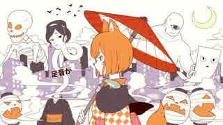 東京百鬼夜行をバーテンダーが歌ってみた