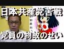 日本共産党が選挙で劣勢=高齢支持者が消えたからでは
