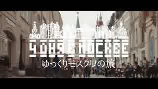 ゆっくりロシアの旅「モスクワ〜その4」