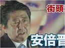 【衆院選2017】安倍自民党総裁 三軒茶屋街頭演説[桜H29/10/21]