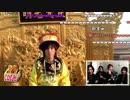 月曜ニコラジ★蛇足&Geroの「蛇下呂なにがし」チャンネルを大特集! 1/2