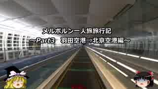 【ゆっくり】メルボルン旅行記兼SFC修行