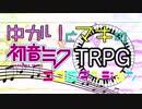 【初音ミクTRPG】ゆかりとマキのココロダンジョン part.5
