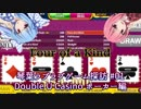 【VOICEROID実況】琴葉ラブラブゲーム探訪!#01 Double U Casino ポーカー編