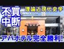 【中国の不買運動が敗北宣言】 アパホテルの完全勝利が確定!