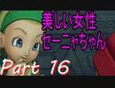 【ネタバレ有り】 ドラクエ11を悠々自適に実況プレイ Part 16