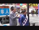 衆院選・フリーアナウンサー徳光和夫氏・東京10区自民党公認鈴木隼人候補応援演説