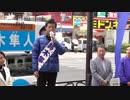 衆院選・東京10区自民党公認鈴木隼人候補街頭演説