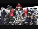 PS4新作「フルメタル・パニック! 戦うフー・デアーズ・ウィンズ」PV