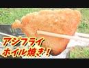 アジフライ ホイル焼き!【BBQ修造】29