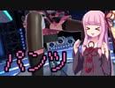 【PSVR】琴葉茜はパンツを覗きたかった【DIVA X HD】