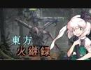 【ダークソウル3】東方火継録 第七話(後編)【ゆっくり実況プレイ】