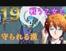 【VOICEROID実況】戦う乙女と守られる漢の行進曲【Castle Crashers】Part19