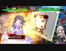 【魏群女性単vs手腕】董白歌合戦の大戦道16【コメ返し】