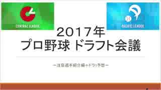 【2017】2017年ドラフト会議~選手紹介編~【ドラフト会議】