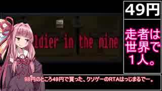【49円】賛否両論ゲー The soldier in the mine RTA_02:24.63